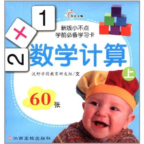 学前儿童知识必备,可以描红的学习卡片!