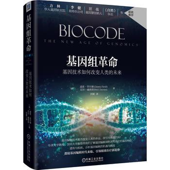 基因组革命:基因技术如何改变人类的未来(精装)