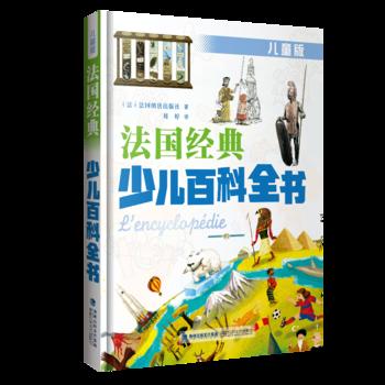 法国经典少儿百科全书 •儿童版