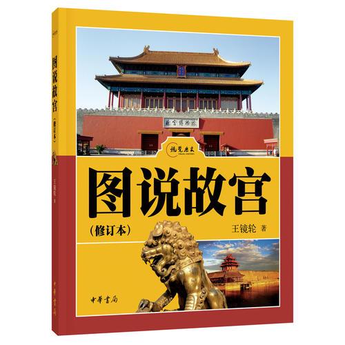 图说故宫(修订本)