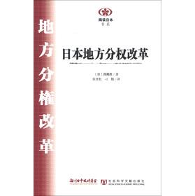 阅读日本书系:日本地方分权改革