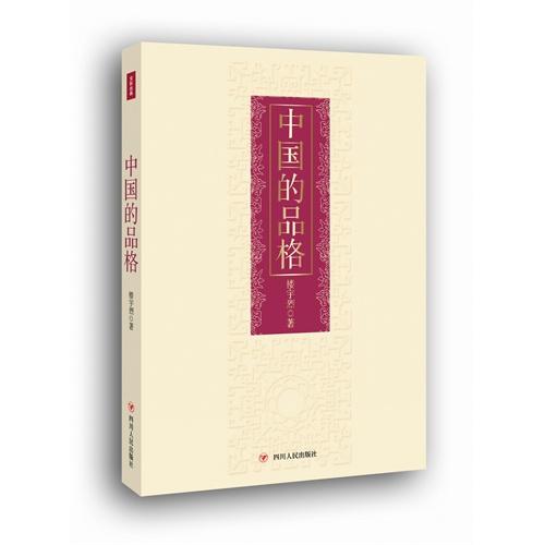 中国的品格(精装)