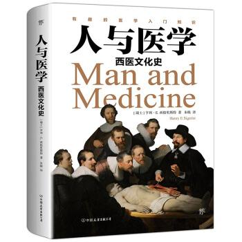 人与医学:西医文化史
