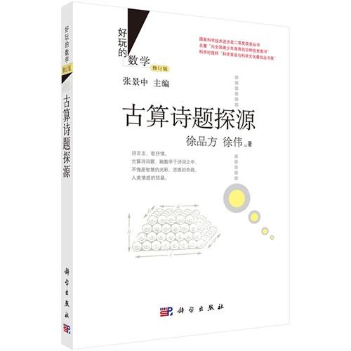 古算诗题探源(修订版)