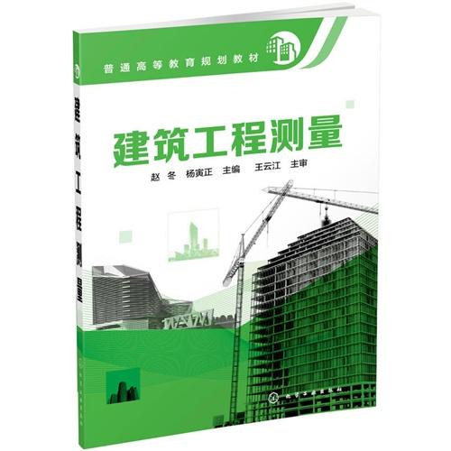 建筑工程测量-百道网