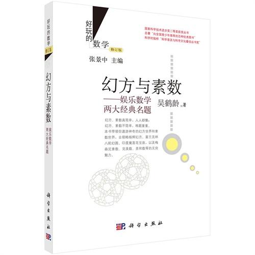 幻方与素数:娱乐数学两大经典名题(修订版)