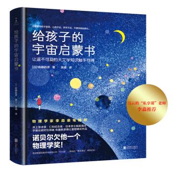 给孩子的宇宙启蒙书