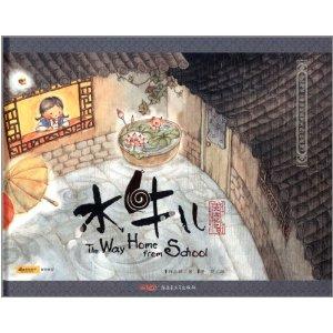 """""""小时候""""中国图画书系列:水牛儿(精装珍藏版)"""