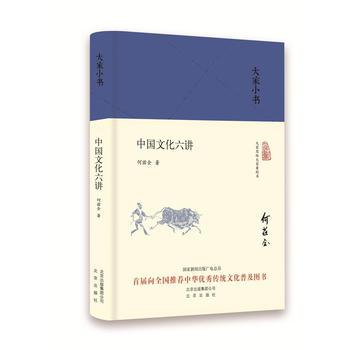 大家小书 中国文化六讲(精)