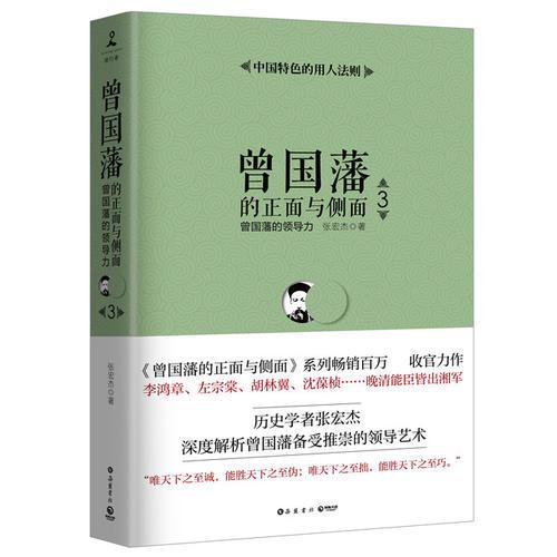 曾国藩的正面与侧面3:曾国藩的领导力