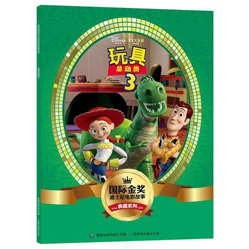 国际金奖迪士尼电影故事典藏系列 玩具总动员3