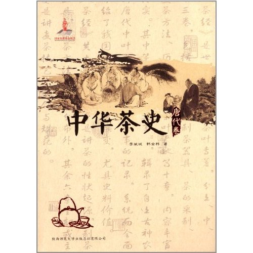 中华茶史·唐代卷