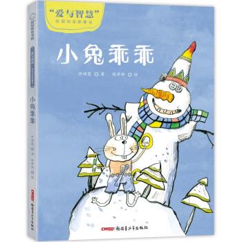 爱与智慧校园阅读新童话:小兔乖乖