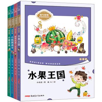 """""""爱与智慧""""校园阅读新童话(注音版)(全4册)"""
