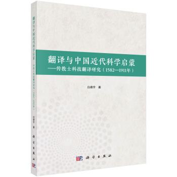 翻译与中国近代科学启蒙——传教士科技翻译研究(1582-1911年)