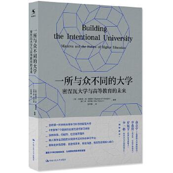 一所与众不同的大学:密涅瓦大学与高等教育的未来