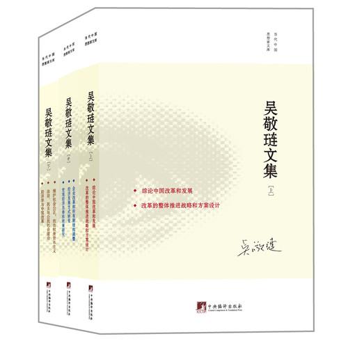 吴敬琏文集(全3卷)