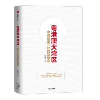 粤港澳大湾区:中国改革开放的新篇章