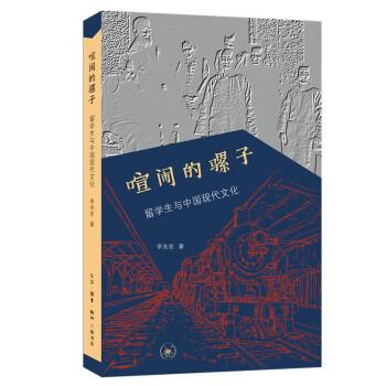 喧闹的骡子:留学生与中国现代文化
