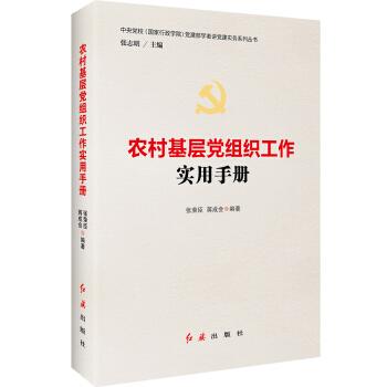 农村基层党组织工作实用手册