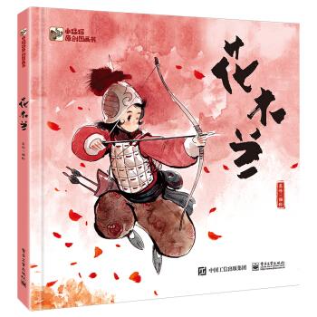 小猛犸童书:花木兰(精装)