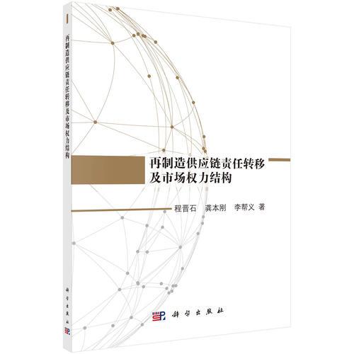 再制造供应链责任转移及市场权力结构