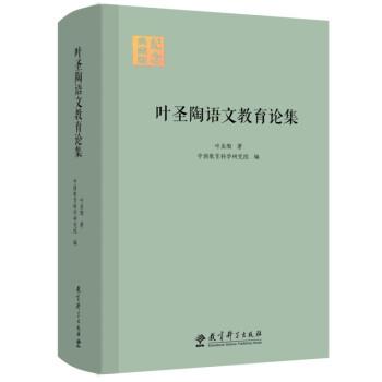 叶圣陶语文教育论集 (精装版)