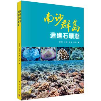 南沙群岛造礁石珊瑚