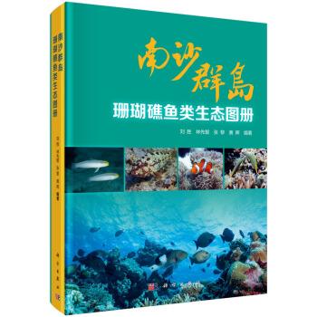 南沙群岛珊瑚礁鱼类生态图册