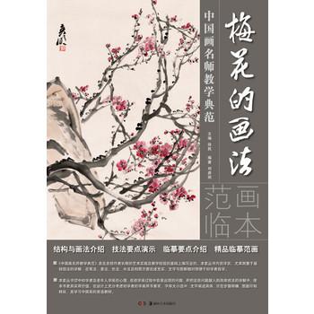 99【国画 写意】中国画名师教学典范:梅花的画法 [平装]; 梅花的画法
