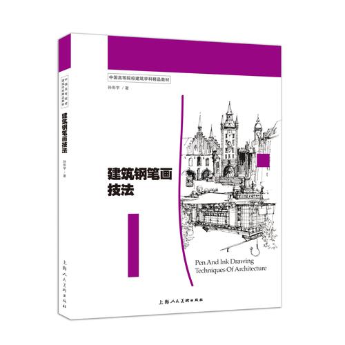 建筑钢笔画技法 中国高等院校建筑学科精品教材
