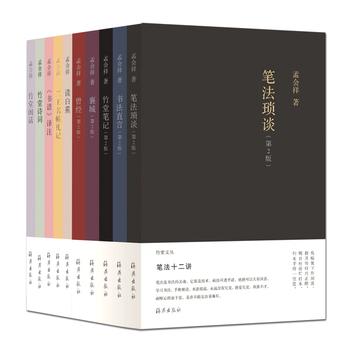 竹堂文丛(套装10册)