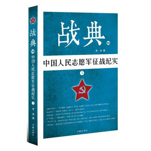 战典(14中国人民志愿军征战纪实下)