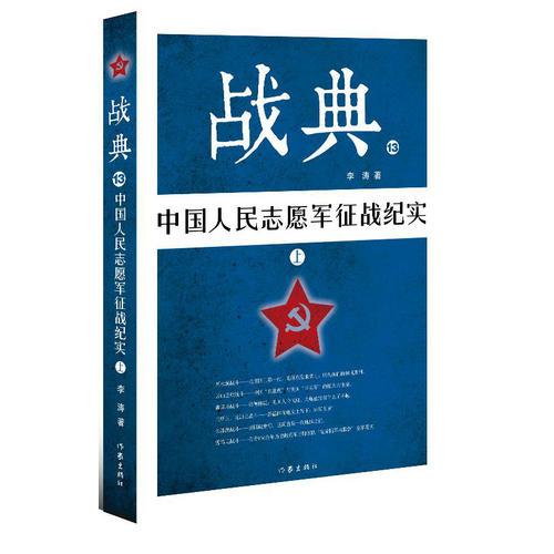 战典(13中国人民志愿军征战纪实上)