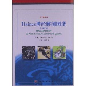 Haines神经解剖图谱(翻译版,原书第8版)
