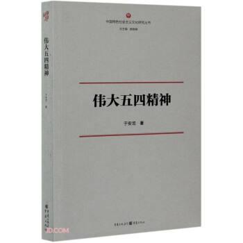 伟大五四精神/中国特色社会主义文化研究丛书
