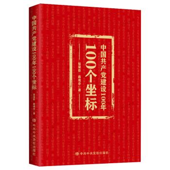 中国共产党建设100年100个坐标