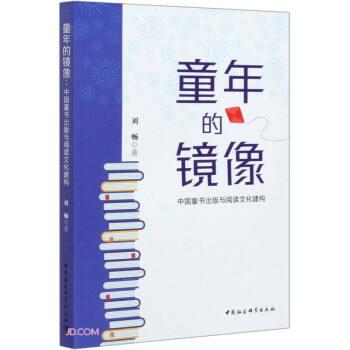 童年的镜像:中国童书出版与阅读文化建构
