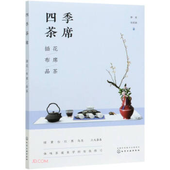 四季茶席:插花·布席·品茶