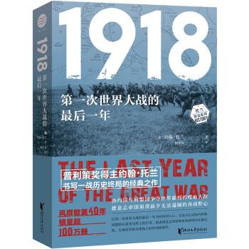 1918:第一次世界大战的最后一年