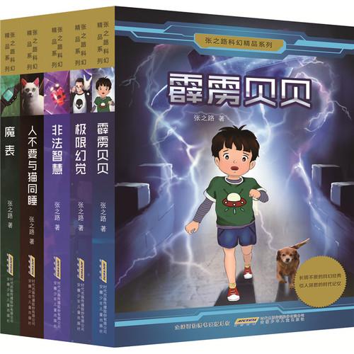 张之路科幻精品系列(5册套装)