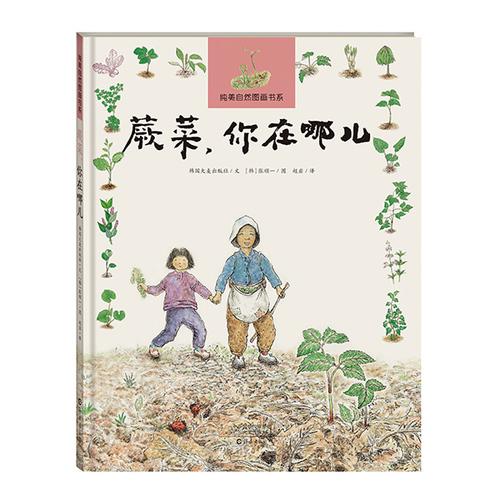 纯美自然图画书系 蕨菜,你在哪儿