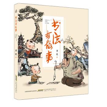 书法有故事 中国书法、书画艺术故事书。