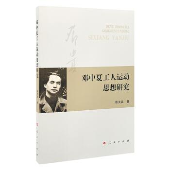 邓中夏工人运动思想研究