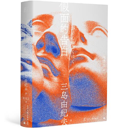 假面的告白(一頁文库·三岛由纪夫文集01)