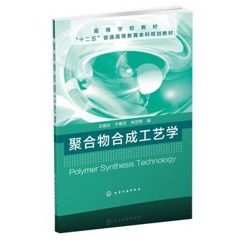 聚合物合成工艺学(左晓兵)