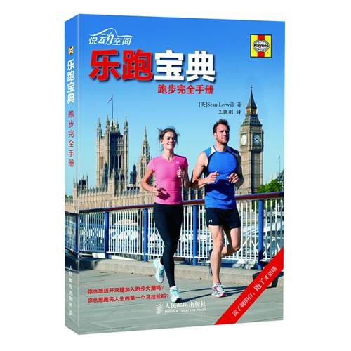 乐跑宝典——跑步完全手册