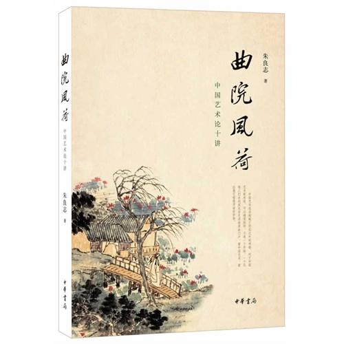 曲院风荷:中国艺术论十讲(修订)