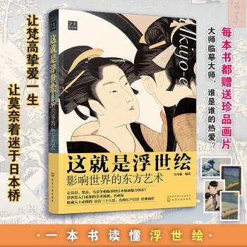 这就是浮世绘—影响世界的东方艺术