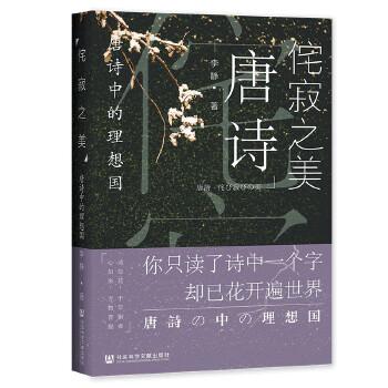 侘寂之美:唐诗中的理想国